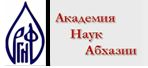 Russia–Abkhazia 2017: international competition in association with the Academy of Sciences of Abkhazia