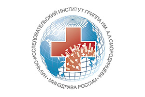 Smorodintsev Research Institute of Influenza (Ministry of Health of the Russian Federation)