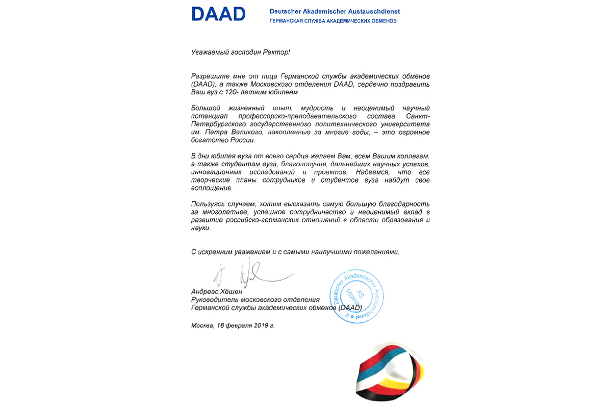 The German Academic Exchange Service (DAAD) warmly congratulated SPbPU on the occasion of its 120th anniversary