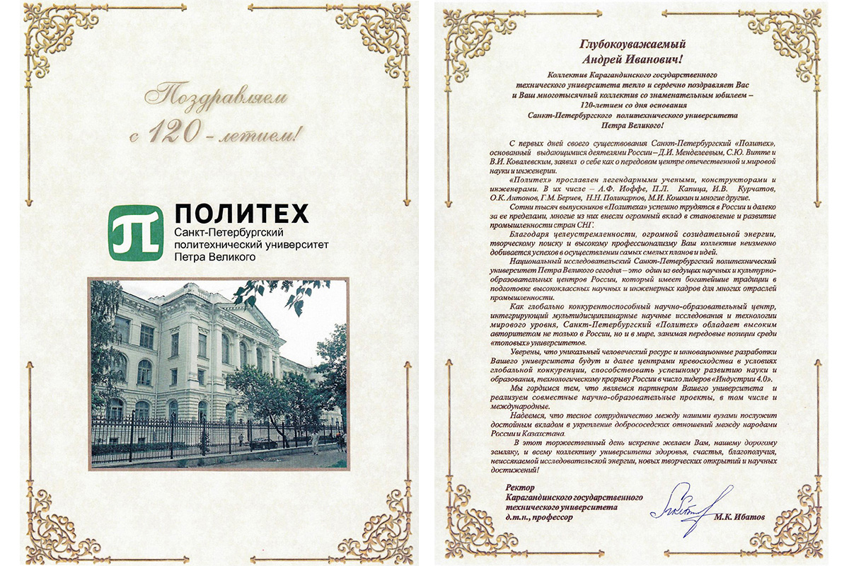 Karaganda State Technical University warmly congratulated SPbPU on the occasion of its 120th anniversary