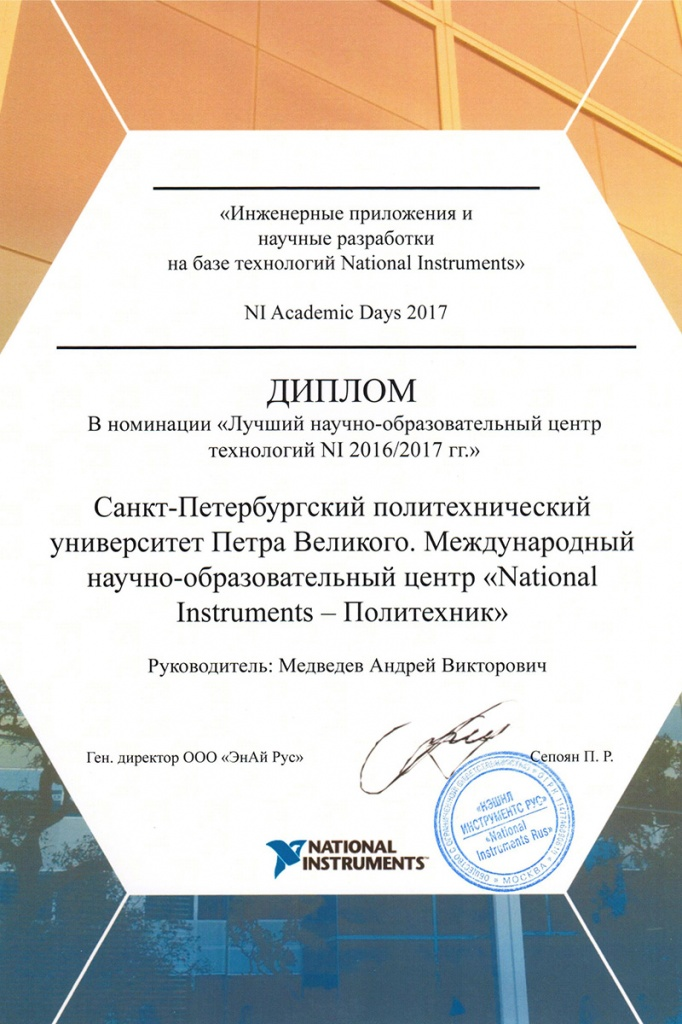 "International Science and Education Center ""National Instruments – Polytechnic"" has been declared as the best education center for technology in Russia and CIS"