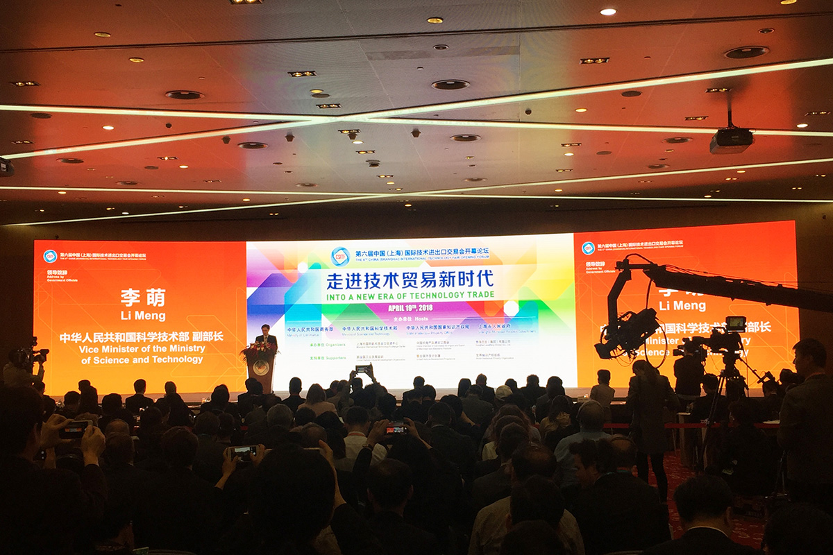 The 6th Chinese International Technology Fair Has Formally Started in Shanghai