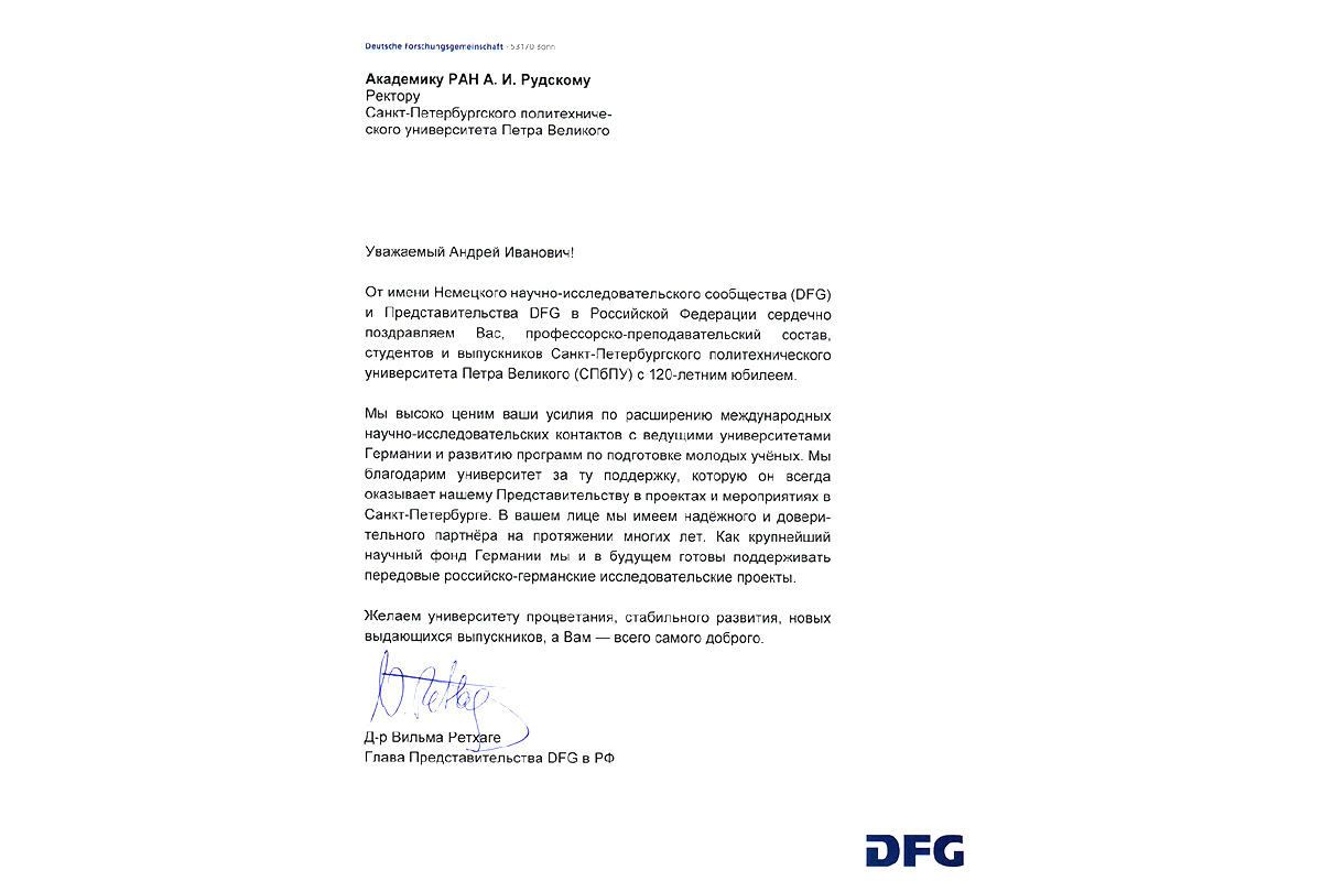 Colleagues from the German Research Community (DFG) and the DFG Representative Office in the Russian Federation wrote cordial congratulations
