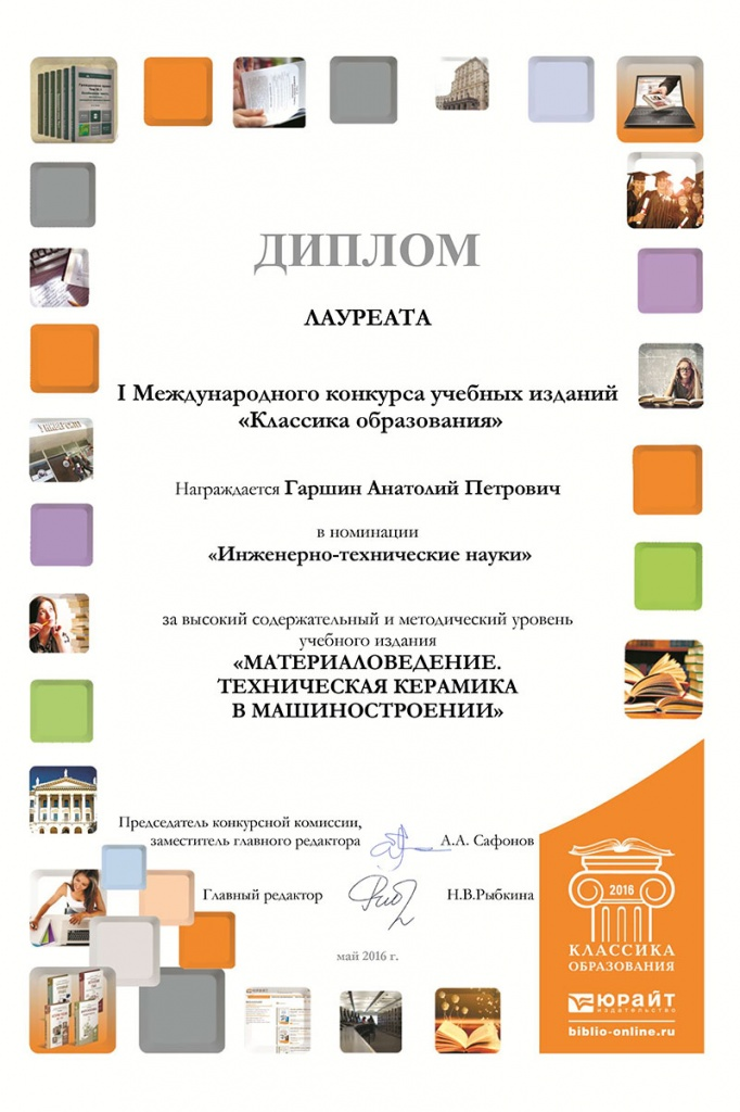A.P. Garshin, Professor of SPbPU Became a Prize Winner of the International Educational Editions Competition  Classics of Education