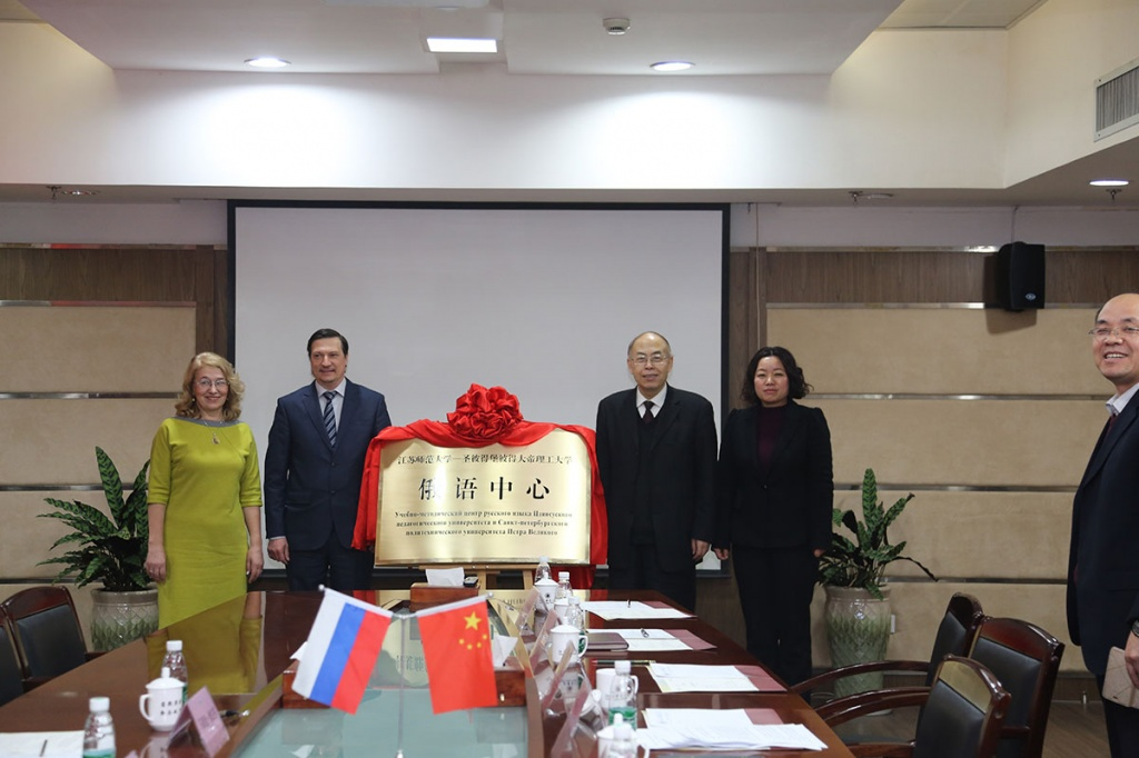 SPbPU and Jiangsu University Open Joint Russian Language Center in China