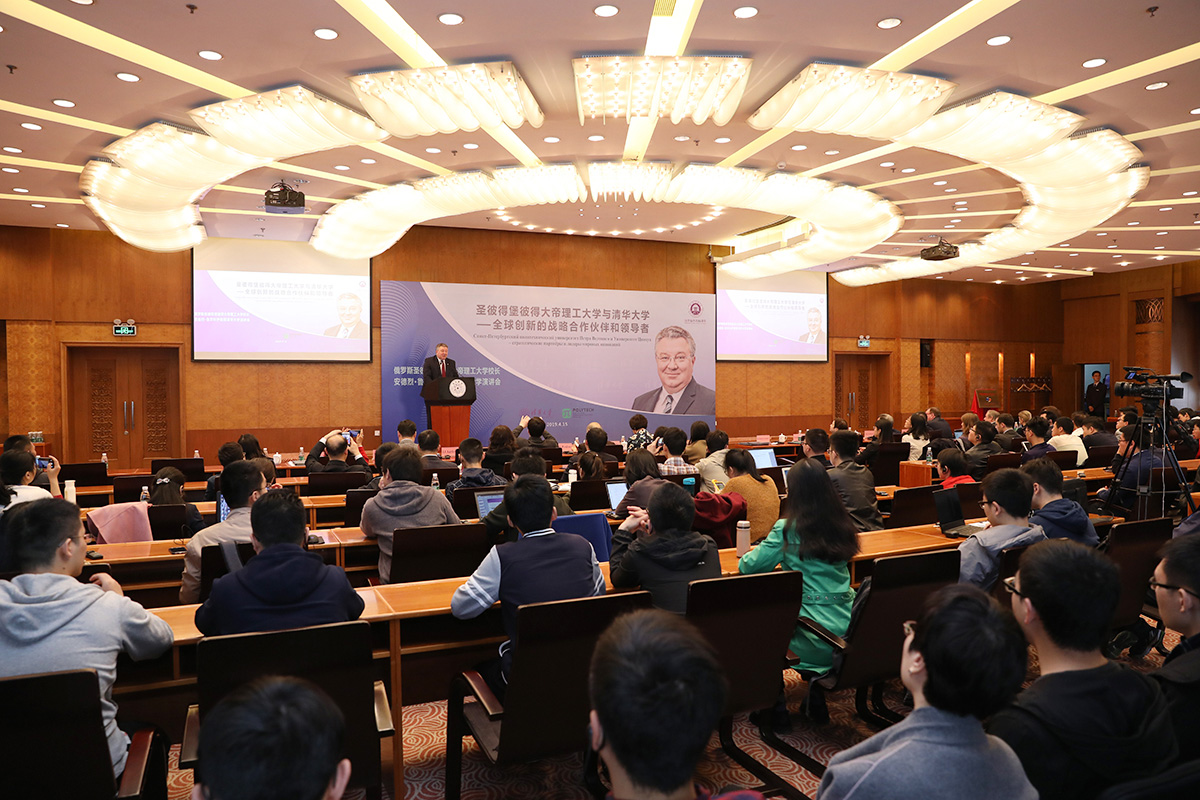 SPbPU rector A.I. Rudskoi delivered a lecture within the framework of international Tsinghua Global Vision Lectures Project