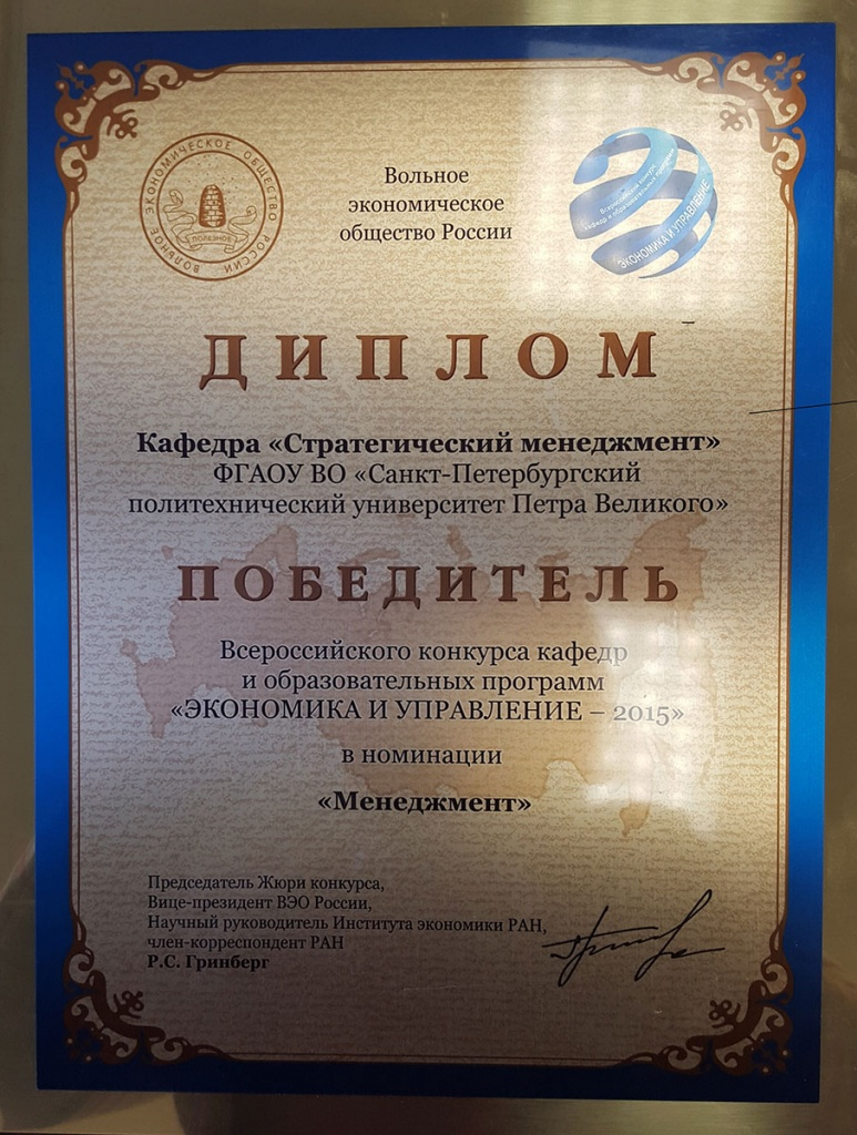 Institute of Industrial Management, Economics and Trade   Won All-Russian Competition  Economics and Management-2015 5