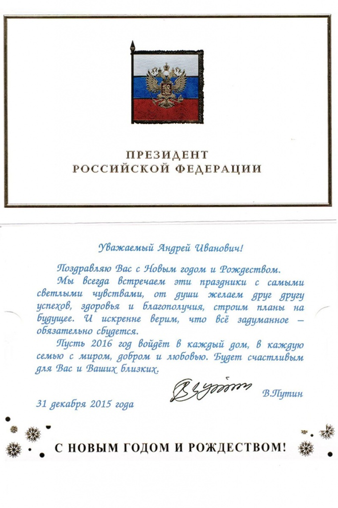 President of the Russian Federation V.V. Putin wishes Polytech a Happy New Year