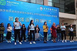Keeping up with the Tradition: Polytechnic University Sponsored the Third Week of the Russian Language in China